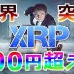 【暗号通貨】リップル(XRP)間もなく限界を突破する!『200円台を超える理由に納得』