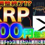【XRPトレンド転換】リップル爆発の前兆!このまま200円突破!?爆益の出せるポイント教えます!【仮想通貨】