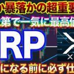 【XRP400円か0円か】リップルは今仕込むべき!?乗り遅れたら一生後悔します。投資家が動く価格は〇〇の重要ライン!!【仮想通貨】
