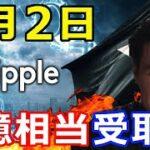 【暗号通貨】リップル(XRP)ジェド・マカレブ『5月2日リップル社から4億4200万受け取る』