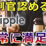 【暗号通貨】リップル(XRP)CEO非常に満足だ!『裁判官も認めた』あの事を全面否定!
