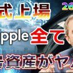 【暗号通貨】リップル(XRP)株式上場『リップル社CEOが26日に発表』アメリカのすべての暗号資産がヤバイ