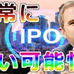 【暗号通貨】リップル(XRP)アレが終了すると『リップルはIPOに向かう』ある時点で非常に高い可能性がある