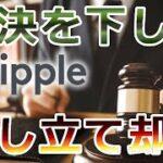 【暗号通貨】リップル(XRP)リップルの申し立てを却下『裁判所がSECの〇〇する判決を下した』