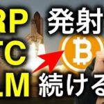 XRP発射!ビットコインは短期反発可能性。XLMは発射準備か。