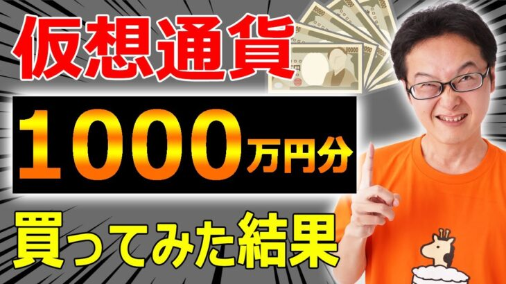 【大損失!?】億り人おススメの仮想通貨を1000万円買って3年後の結果は!?ビットコインバブルで驚きの結果に(笑)