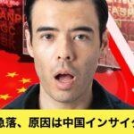 仮想通貨ショック、中国インサイダー取引が原因?