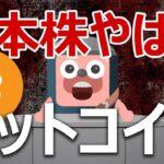 日本株が危険に!ビットコインを買った方がいいのか?