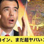ビットコイン、まだ超ヤバイ、3つの理由