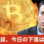 ビットコイン&仮想通貨、今日の下落はマズイ