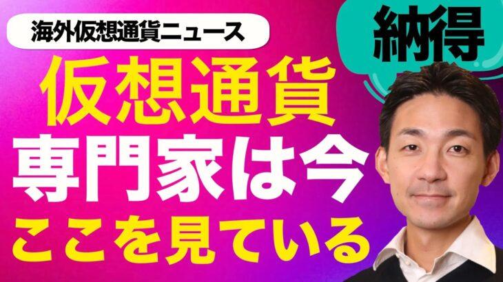 【海外仮想通貨レポート解説】ビットコイン・イーサリアムの今を知る!