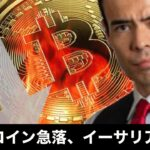 ビットコイン急落、テスラ決済使用停止、イーサリアム危険
