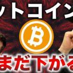 ビットコイン暴落。まだ止まらない。その中で明らかに違う動きのコイン!