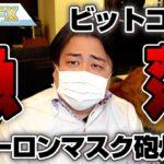 【ビットコイン急落!】イーロン・マスク砲&サイバー攻撃で仮想通貨がヤバイ!!