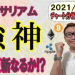 【仮想通貨ビットコイン&アルトコイン分析】イーサリアムが強い!!高値更新か戻り高値か!?