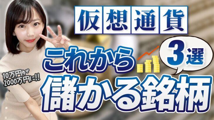 【10万円が2000万円に】これから儲かる仮想通貨銘柄3選!