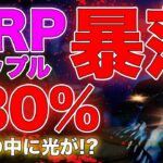 【仮想通貨】リップル大暴落!1週間でマイナス30%下落…絶望の中に僅かな光が!?【リップル・XRP】