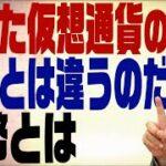 髙橋洋一チャンネル 第184回 仮想通貨の未来はどうなる?