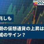 今の仮想通貨の短期の上昇はまだ警戒のサインか?【ビットコインマーケット速報 2021/06/01】