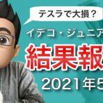 【2021年5月版】イデコとジュニアNISAを運用してみた結果を公開!