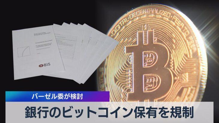 銀行のビットコイン保有を規制 バーゼル委が検討(2021年6月11日)
