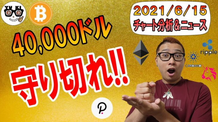 【仮想通貨ビットコイン&アルトコイン分析】ついに40,000ドルを突破!!40,000ドルを守り切れるかが重要だ!!