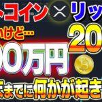 【仮想通貨】6月ビットコイン600万円、7月リップル200円!イーロンマスクが何かするかも?