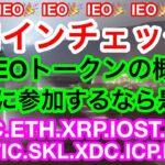😳ビットコインがまた急騰‼️6月の最終週の結末やいかに❗️❓コインチェックのIEOトークンも👍 【仮想通貨 BTC.ETH.XRP.IOST.NEM.MATIC.SKL.XDC.ICP.BNB】