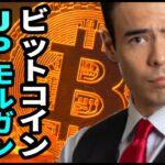 ビットコイン、JPモルガンが警告、7月のGBTC売却解禁