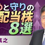【日本株】攻めと守りの高配当株8選 /「NISAで利回り5%を稼ぐ 高配当投資術」 著者メッセージ(窪田 真之):6月16日