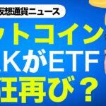 ビットコイン・仮想通貨に再び熱狂が訪れる!ARKがビットコインETFを申請!