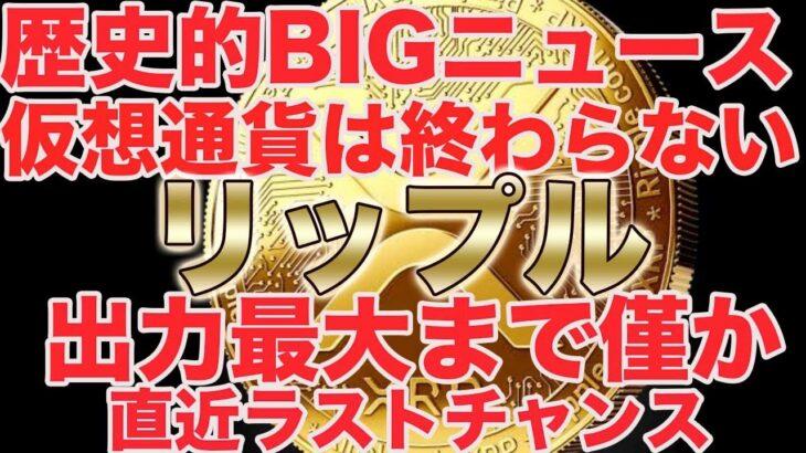 超絶BIGニュース!!リップル完全に追い風!ラストチャンス!