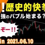 【祝・ビットコイン】歴史的転換点!法定通貨採用で急反発!史上最高のバブルが始まるか【BTC 仮想通貨相場分析・毎日更新】