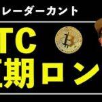 BTC逆三尊形成!?ロングシナリオ【ビットコイン、イーサリアム、リップル】