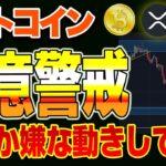 【仮想通貨】エルサルバドルが全国民にBTCをばら撒きます!!!
