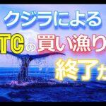 クジラによるビットコイン(BTC)の買い漁りは終了か?