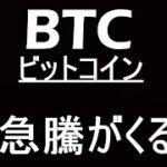 【ビットコイン BTC】上昇間近。