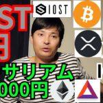 【仮想通貨BTC, ETH, XRP, IOST, BAT】IOST6円&イーサリアム36万円を狙う理由