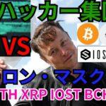 【仮想通貨BTC, ETH, XRP, IOST, BCH】ハッカー集団がイーロン・マスクに宣戦布告で、暗号資産どうなる⁉️