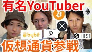 【仮想通貨BTC, ETH, XRP, IOST, DOT】YouTuberヒカルさん&三崎優太さんも仮想通貨参戦💹