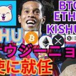 【仮想通貨BTC, ETH, XRP, IOST, KISHU】ロナウジーニョがKISHU INUの公式アンバサダー就任🐶🇧🇷⚽