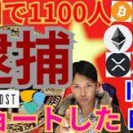 【仮想通貨BTC, ETH, XRP, IOST, NEM】中国で1100人逮捕👮♂️ショートした理由