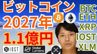 【仮想通貨BTC, ETH, XRP, IOST, XLM】ビットコイン2027年100万ドル(1.1億円)になる予想が出た✨