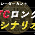 BTCロングエントリー2パターン【ビットコイン、イーサリアム、リップル】