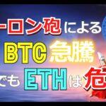 イーロン砲によるビットコイン(BTC)急騰、それでもETHは危険