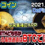 リップル 仮想通貨で天下を取るのはBTCではなくXRPである理由