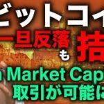 ビットコイン拮抗。ブレイクは騙しで終わるのか。Coin Market Capで仮想通貨取引機能ローンチ!