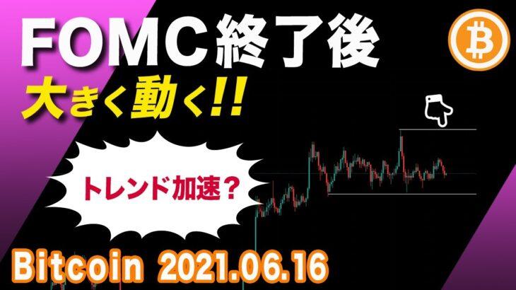 【ビットコイン動く!】今日の深夜に大きな変動!?FOMC終了後トレンドが加速する!【仮想通貨相場分析・毎日更新】