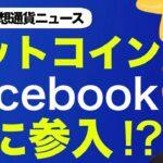 Facebookがビットコイン・仮想通貨ビジネスに参入!?