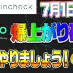 【仮想通貨】コインチェックIEOが7月1日 絶対にやりましょう!! ビットコイン IOST